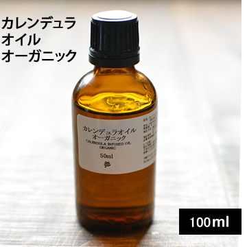 カレンデュラオイル・オーガニック100ml
