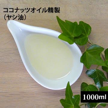 ココナッツオイル精製(ヤシ油)1000ml【手作り石鹸オイル】