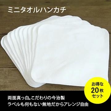 ミニタオルハンカチ20×20cm【無地・今治製】白20枚セット