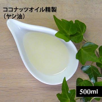 ココナッツオイル精製(ヤシ油)500ml【手作り石鹸オイル】