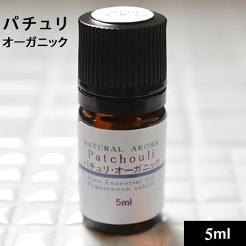 パチュリ・オーガニック 5ml【ゆうパケットOK】
