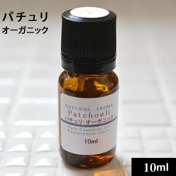 パチュリ・オーガニック10ml【ゆうパケットOK】