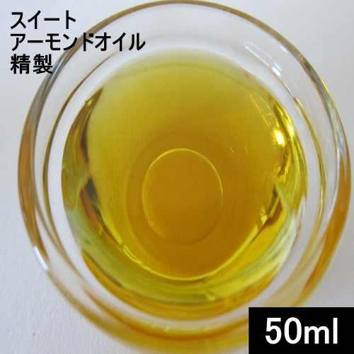 スイートアーモンドオイル精製50ml