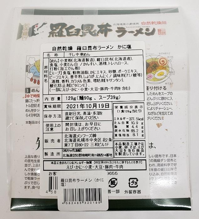 羅臼昆布ラーメン かに塩 90g×1食(スープ付)