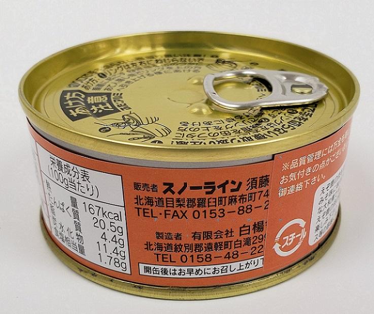 えぞ鹿の大和煮(みそ味) 缶詰