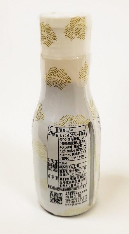 羅臼昆布しょうゆ 200ml 鮮度保持ボトル