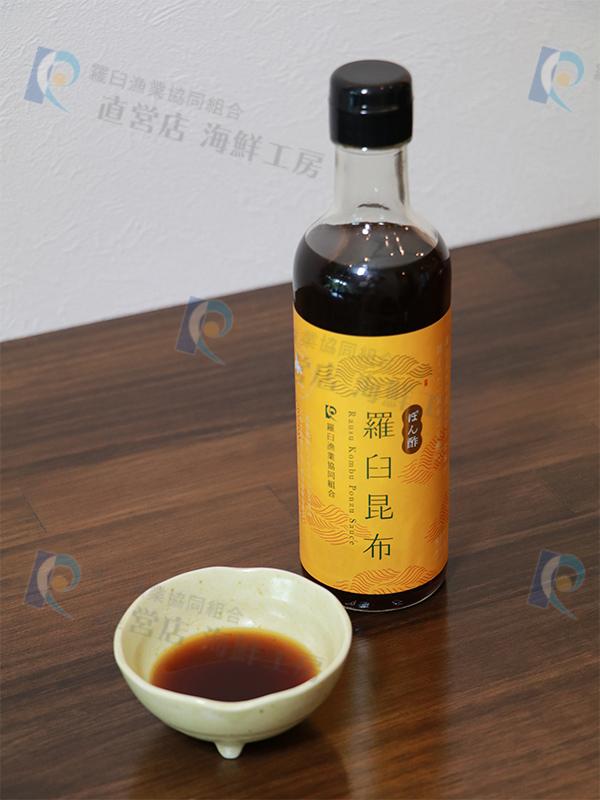 羅臼昆布ぽん酢 300ml
