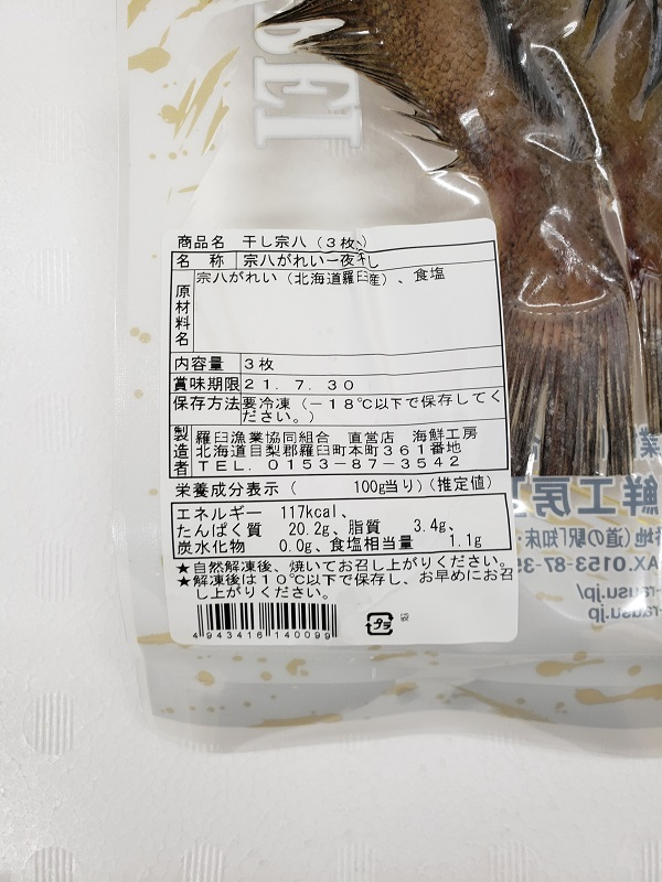 宗八カレイ(3枚入)
