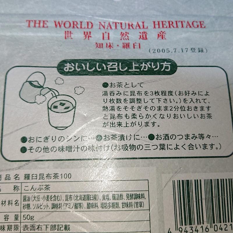 羅臼昆布茶100