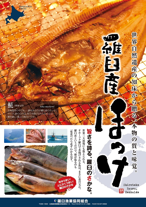 開きホッケ 1枚 (Sサイズ 大漁還元価格 605円〜)