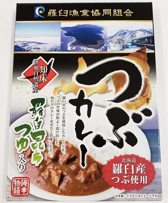 羅臼漁協オリジナルつぶカレー(羅臼産つぶ使用) 1食(180g入り)  30%OFF