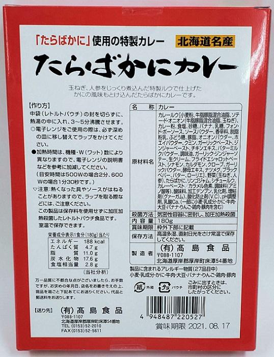北海道名産 たらばかにカレー 1食(180g入り)