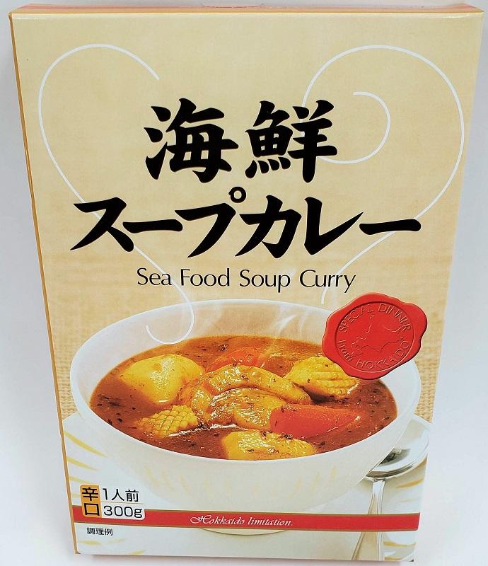 海鮮スープカレー(辛口) 1食(300g入り)