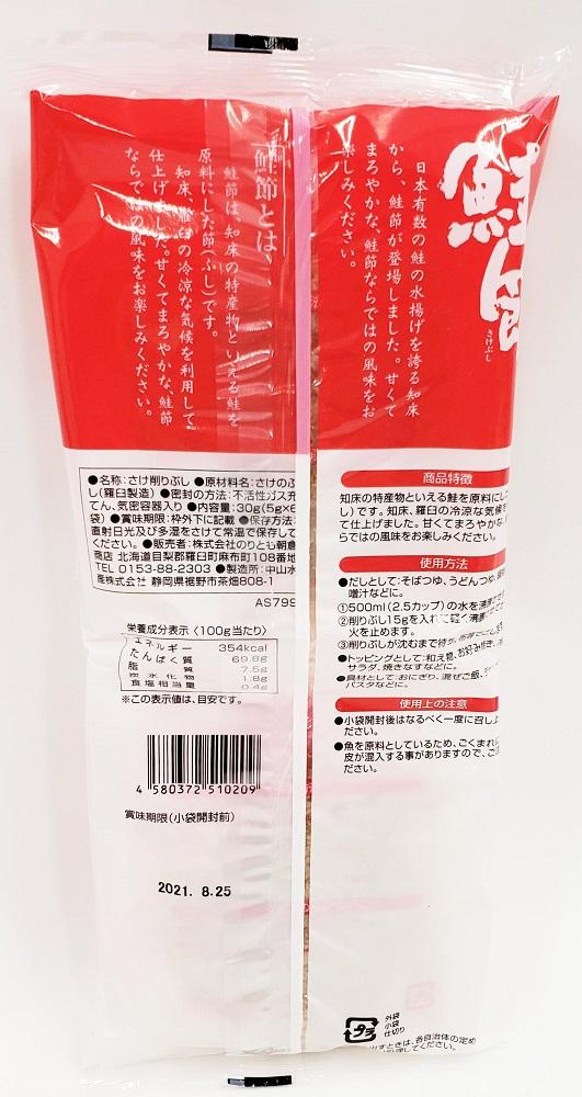 鮭節(さけぶし)30g入り(5g×6袋)