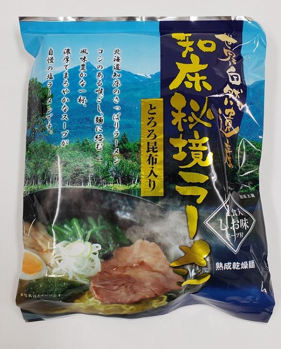 知床秘境ラーメン 80g×1食(スープ付)