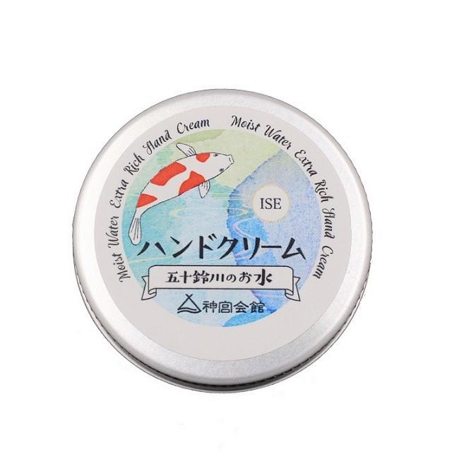 【神宮会館オリジナルラベル】伊勢の水ハンドクリーム(50g)