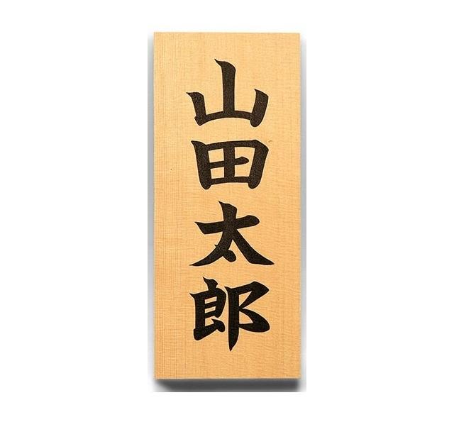 表札(名前入り)