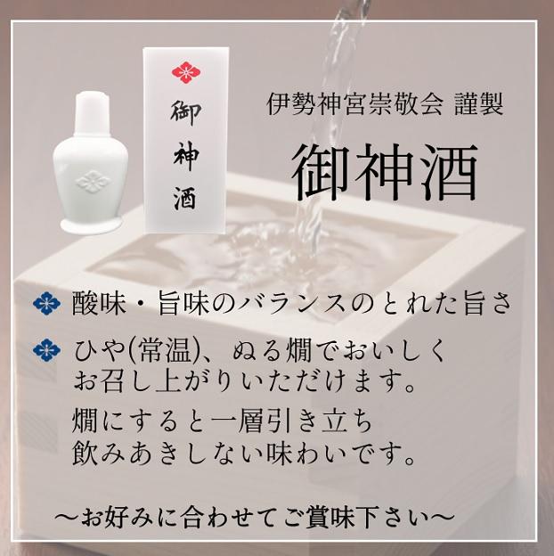 御神酒(おみき)