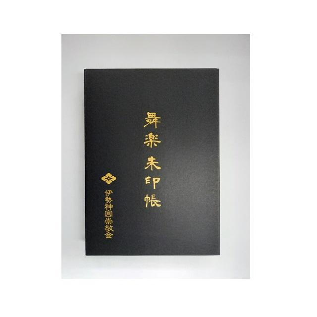 舞楽朱印帳(蘭陵王)