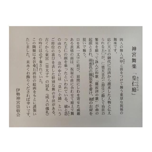 舞楽陶額(皇仁庭)