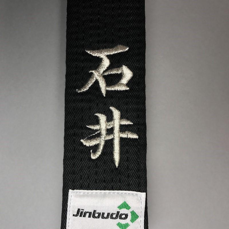 帯刺繍(後入れ:1文字)