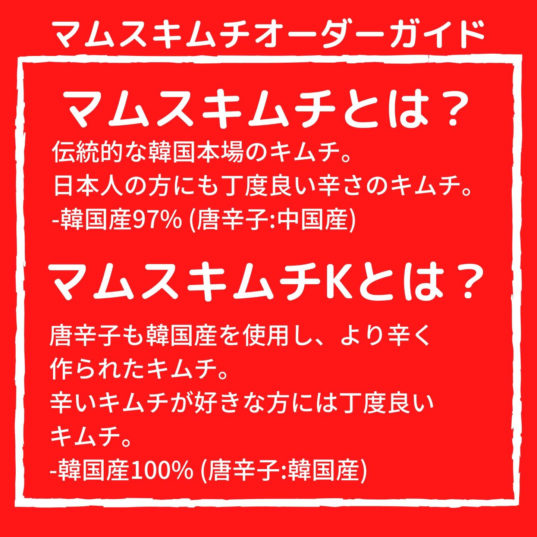 11/10入荷予定-[冷蔵]【マムス】白菜キムチ-「K」(100%韓国産)