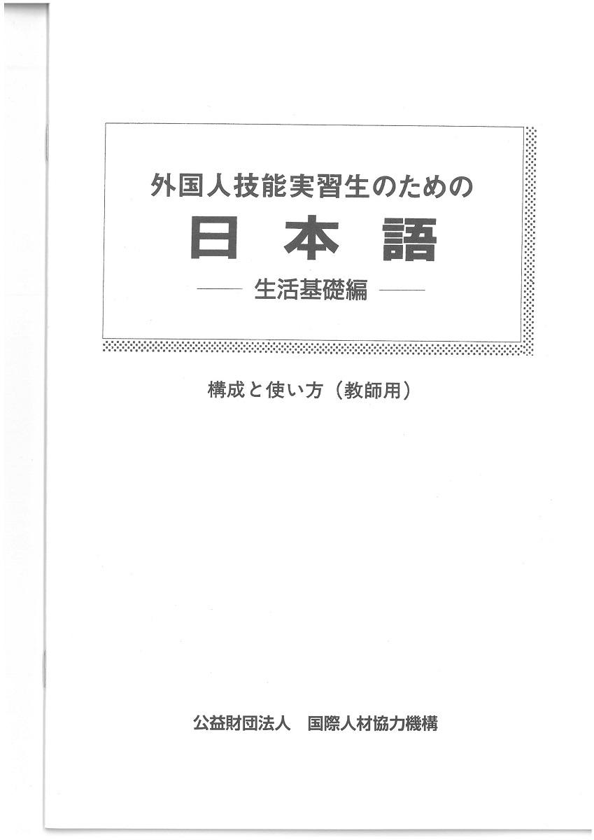 外国人技能実習生のための日本語〔生活基礎編〕