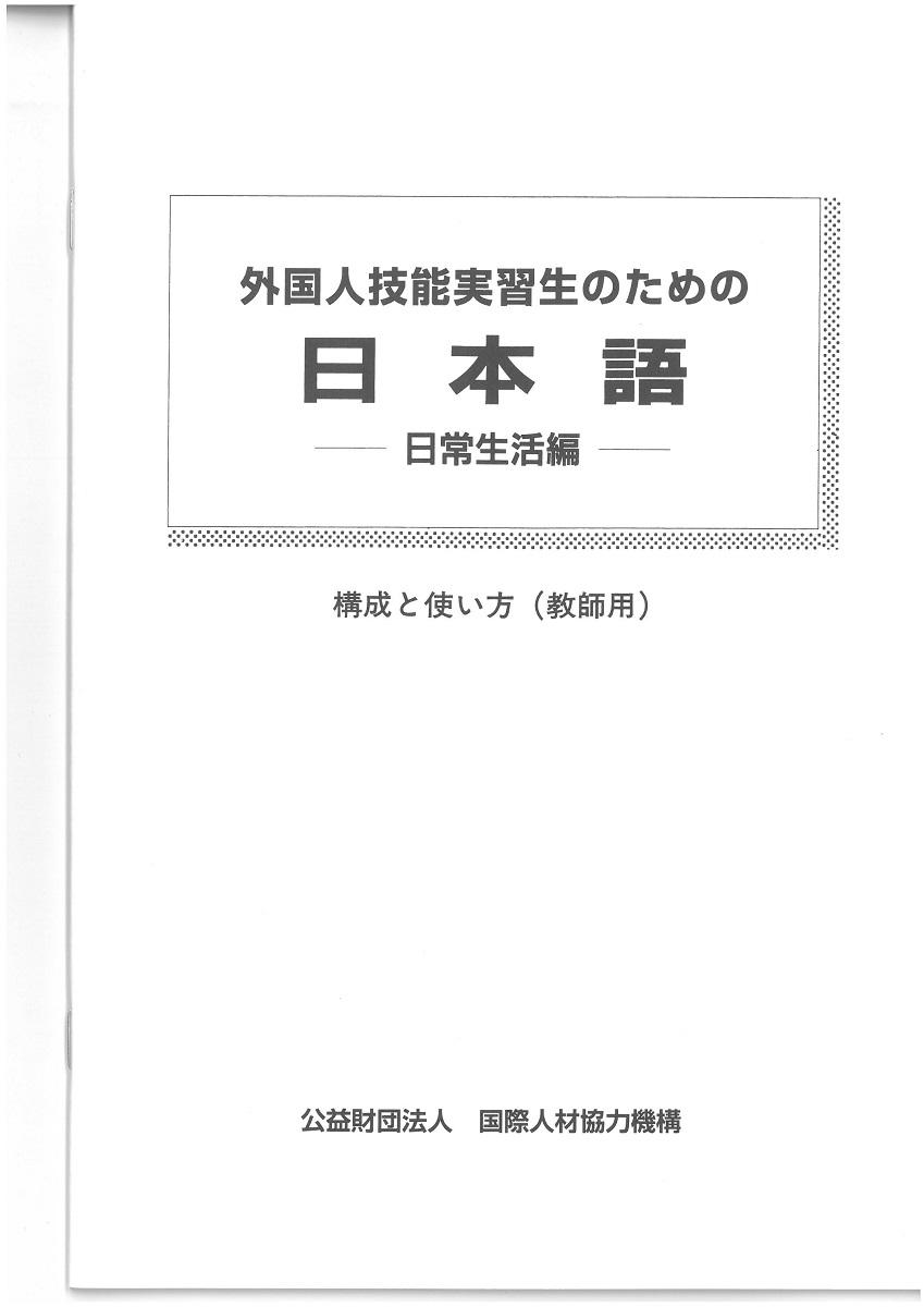 外国人技能実習生のための日本語〔日常生活編〕