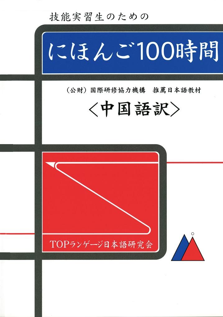 にほんご100時間〔翻訳本 〕
