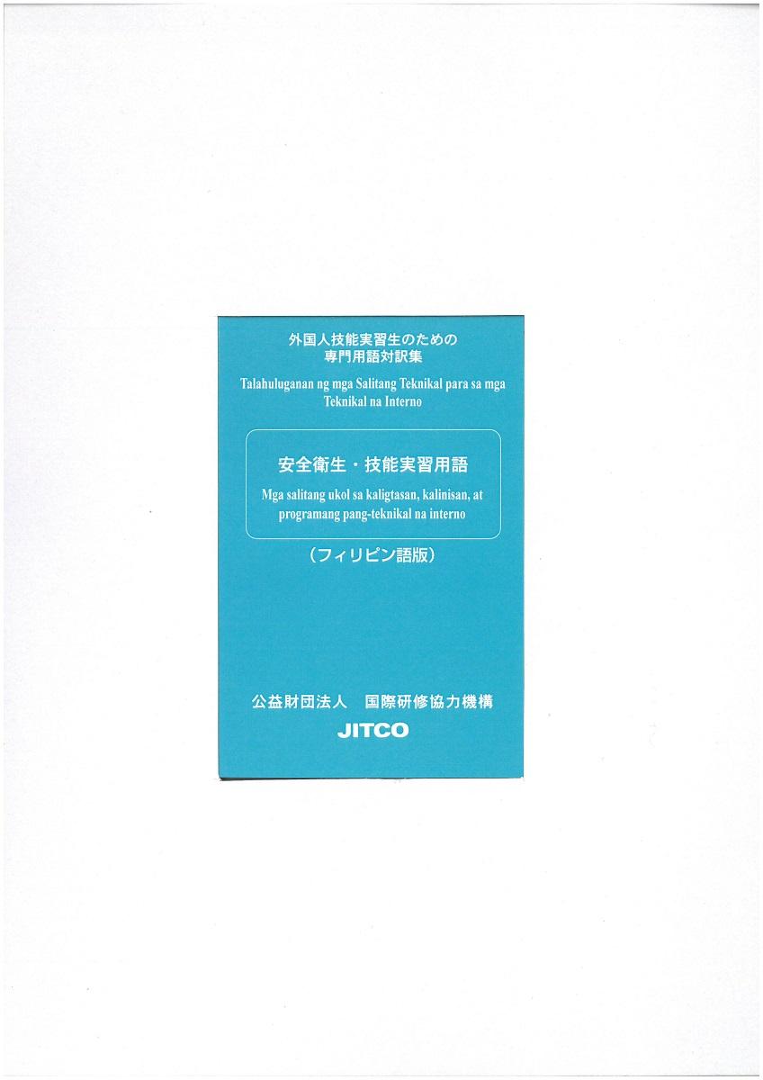 外国人技能実習生のための専門用語対訳集 〔安全衛生・技能実習用語〕