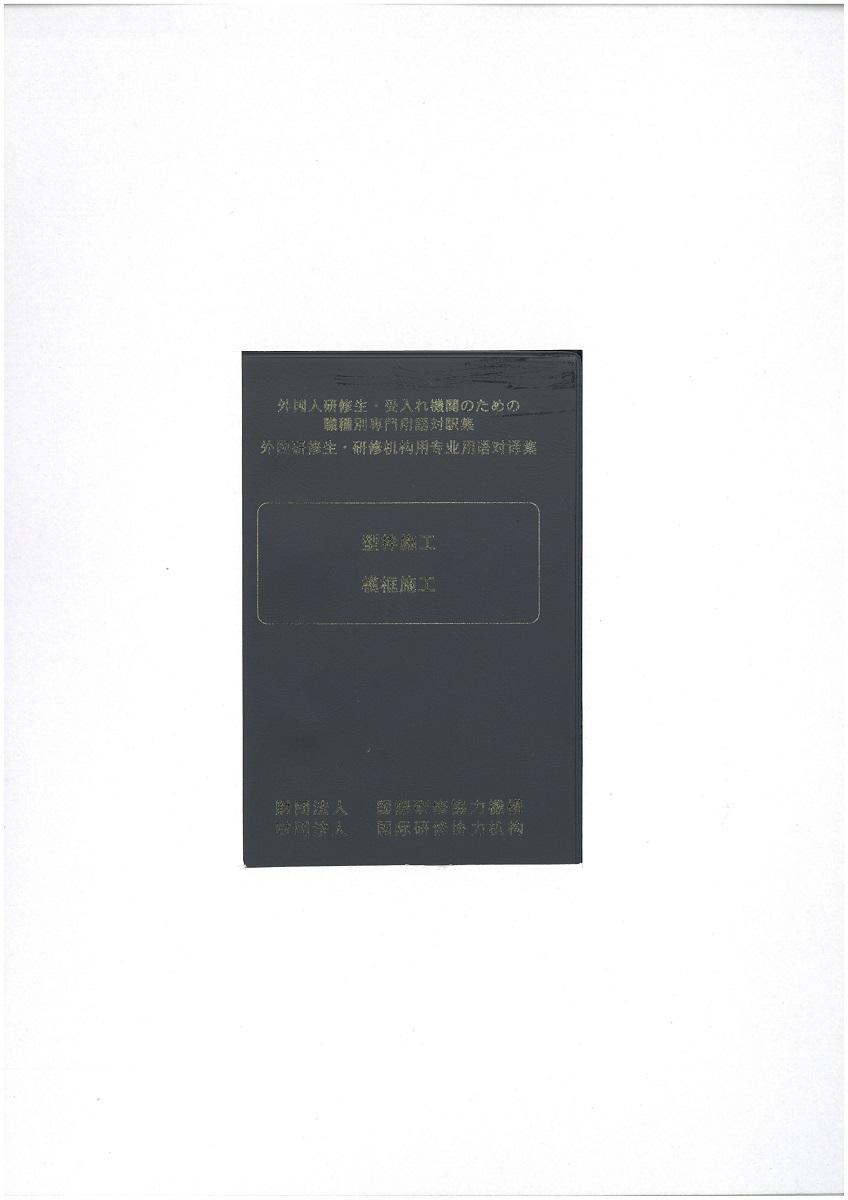 外国人技能実習生のための専門用語対訳集 〔型枠施工〕