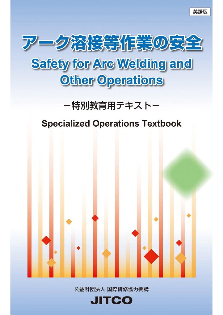 アーク溶接等作業の安全−特別教育用テキスト−