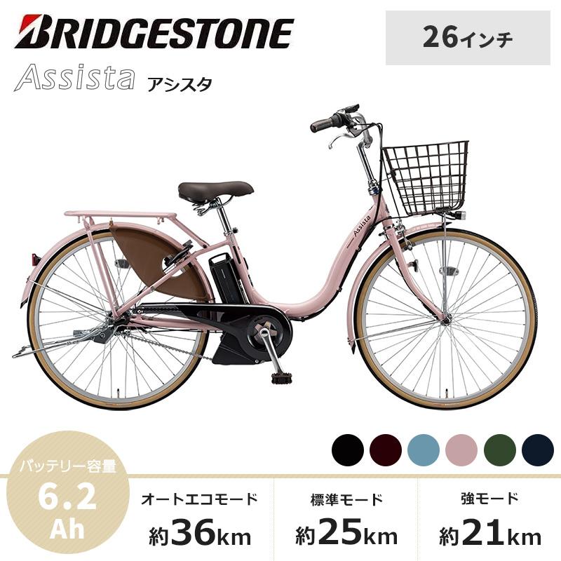 BRIDGESTONE ブリヂストン 電動自転車 アシスタファイン 2019年モデル 26インチ A6FC19