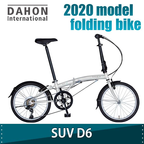 DAHON International ダホン インターナショナル 自転車 折りたたみ SUV D6 20インチ 2020年モデル