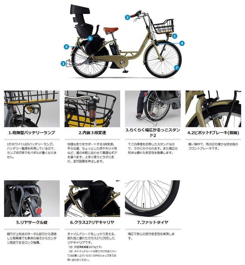 YAMAHA ヤマハ 電動自転車 PAS Crew 2021年モデル 24インチ PA24C