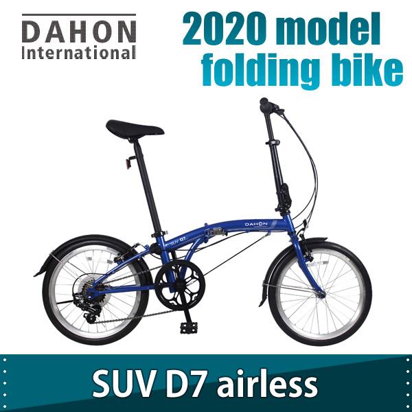 DAHON International ダホン インターナショナル 自転車 折りたたみ SUV D7 Air less 2020年モデル