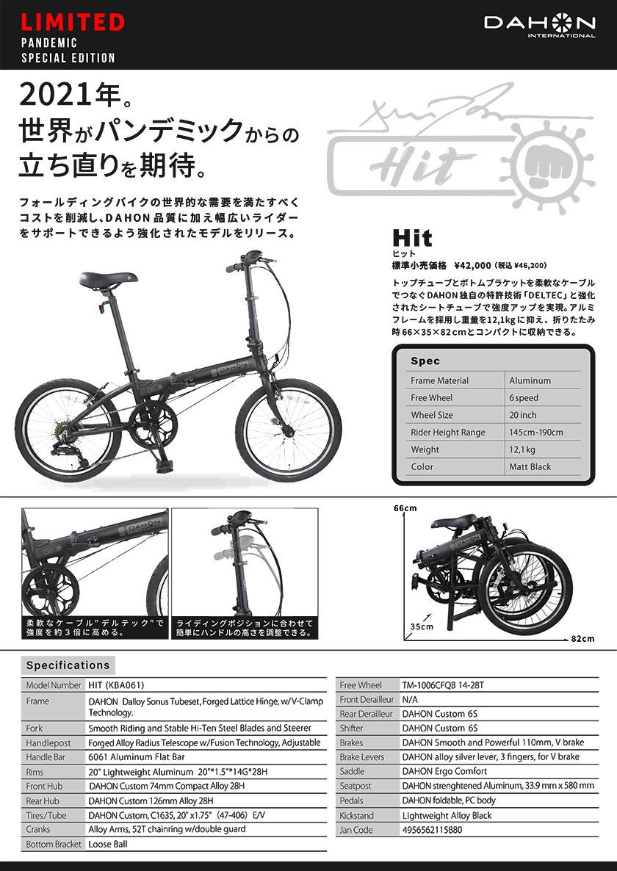 DAHON International ダホン インターナショナル 自転車 折りたたみ HIT 2021年モデル
