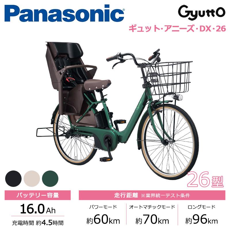 Panasonic パナソニック 電動自転車 ギュット・アニーズ・DX・26 26インチ 2022年モデル BE-ELAD633