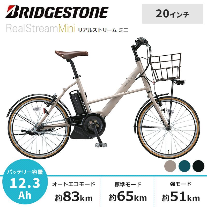 BRIDGESTONE ブリヂストン 電動自転車 リアルストリーム ミニ 20インチ 2021年モデル RS2C31