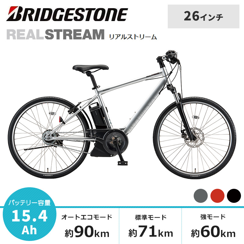 BRIDGESTONE ブリヂストン 電動自転車 リアルストリーム 26インチ 2021年モデル RS6C41