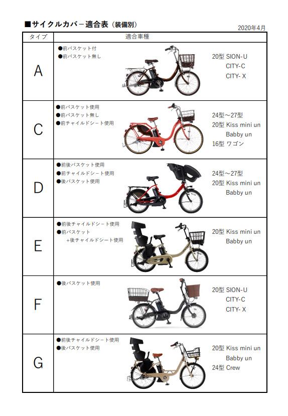 YAMAHA ヤマハ PASサイクルカバー タイプA/C/D/F