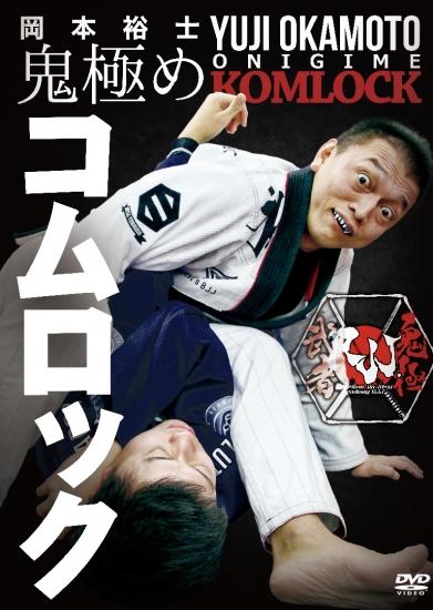 岡本裕士 / 鬼極め コムロック[DVD]