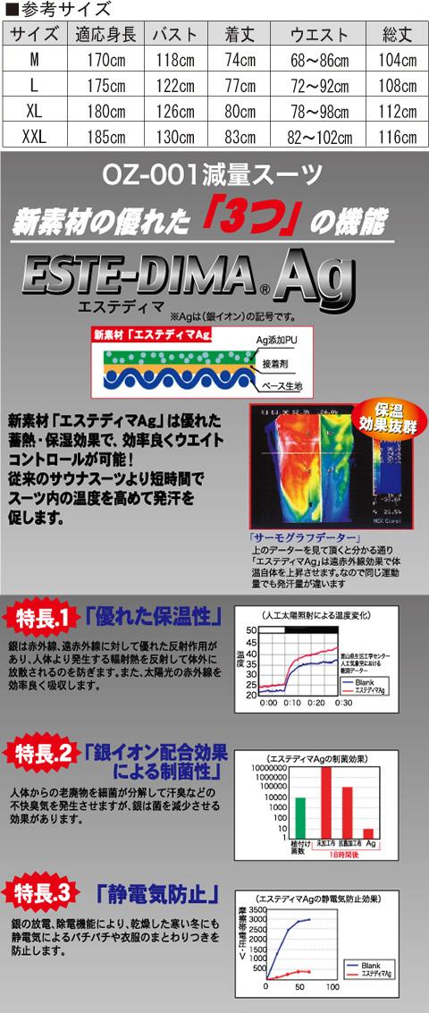 OZ-001 イサミ減量サウナスーツ(上下セット)