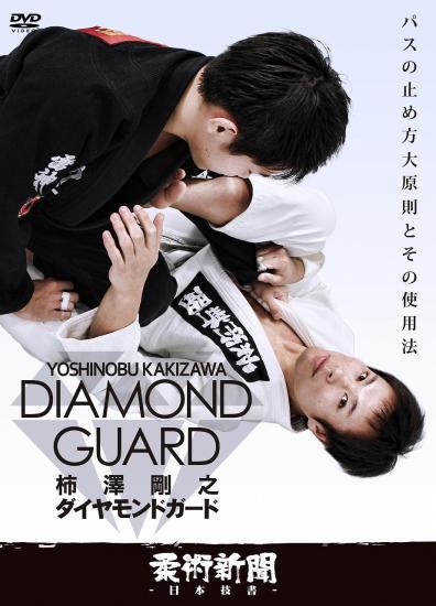柿澤剛之 / ダイヤモンドガード[DVD]