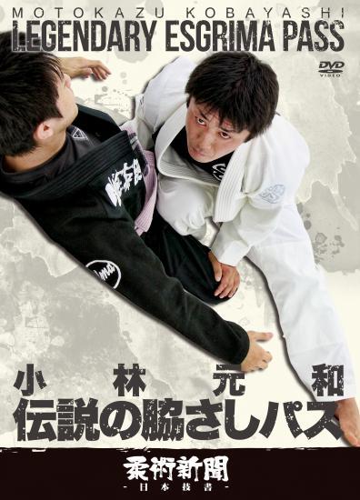 小林元和 / 伝説の脇さしパス [DVD]