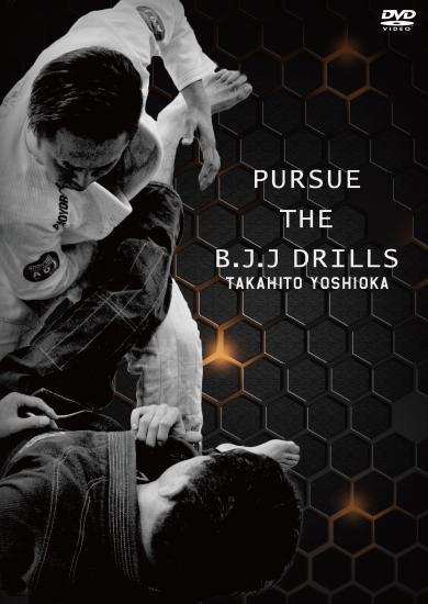 吉岡崇人 / パース・ザ・BJJドリル[DVD]