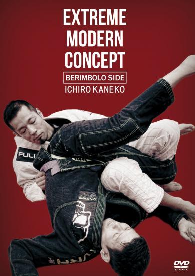 金古一朗 / EXTREME MODERN CONCEPT ベリンボロ[DVD]