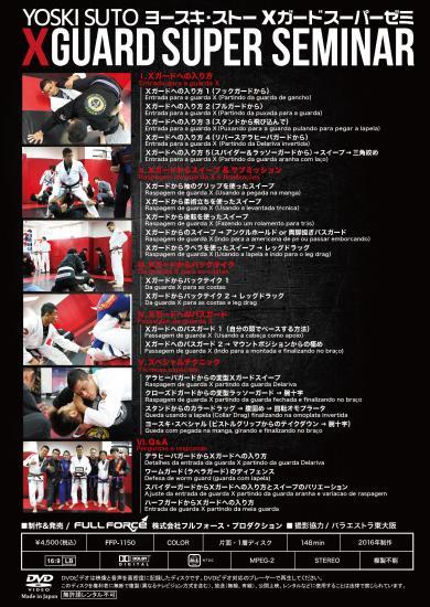 ヨースキ・ストー / Xガードスーパーゼミ[DVD]