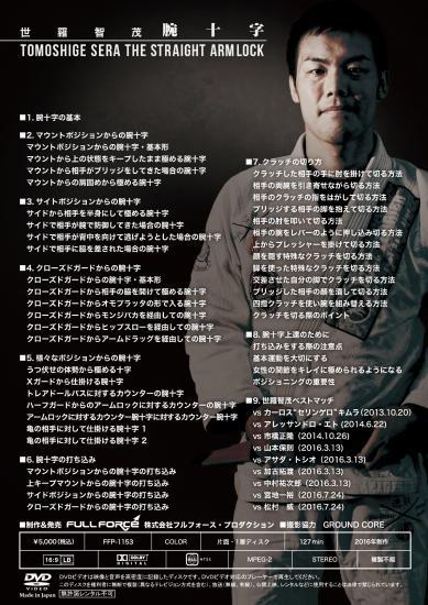世羅智茂 / 腕十字[DVD]