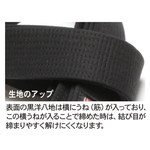 JJ-45 柔術黒帯(刺子芯)